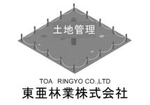 東亜林業株式会社