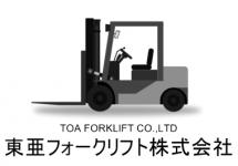 東亜フォークリフト株式会社
