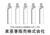 東亜箸販売株式会社